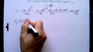 №75 алгебра 8 класс Макарычев