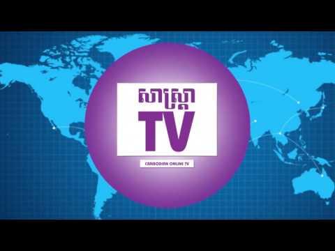 សាស្ត្រា TV   Sastra Tv មើលសើចចង់ហៀរទឹកមាត់ តាំងពីដើមរហូតដល់ចប់,