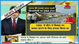 DNA: Why China is not happy with Dalai Lama's visit to Arunachal Pradesh?