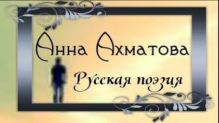 Русская поэзия~ А.Ахматова~Cжала руки под темной вуалью