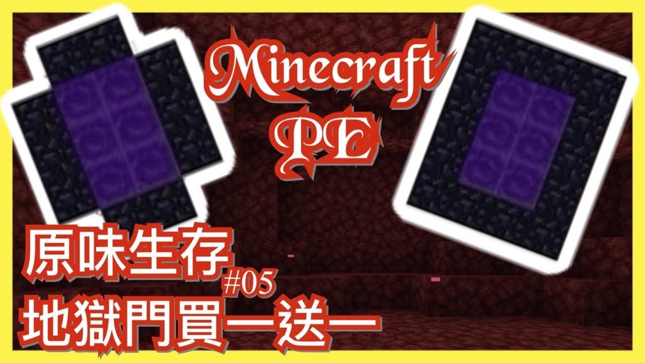 「Minecraft PE」 原味生存 EP05 鐵裝勇闖地獄 傳送門買一送一?!|我的創世神手機版 - YouTube