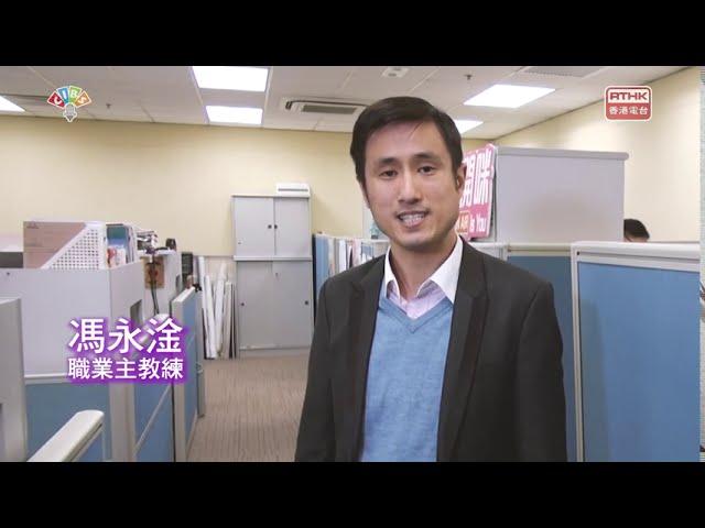 職場妙思360廣播劇 - 1 (職場解難)