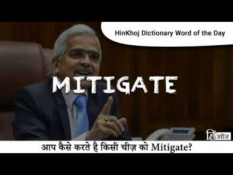 Mitigate In Hindi - HinKhoj Dictionary