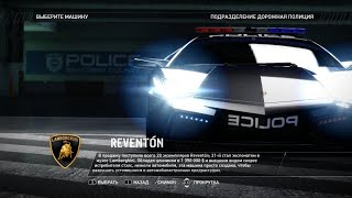 Need for Speed Hot Pursuit: OAKMONT VALLEY - CHARGED ATTACK - Погоня на Lamborghini Reventón