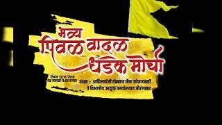 Pival vadal dhadak morch Dhangar samaj