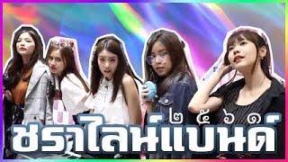 BNK48 - การกลับมาของชราไลน์แบนด์ 2018