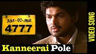 TN 07 AL 4777 Kanneerai Pole Song | Pasupathy | Ajmal Ameer | Vijay Antony