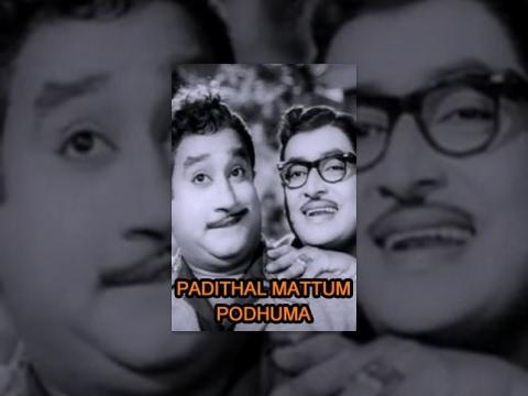 Padithal Mattum Podhuma