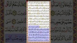 Video Eaalim Rahmatu - Surah Al-Qalam ayat 34 to 42 from Quran . download MP3, 3GP, MP4, WEBM, AVI, FLV November 2018