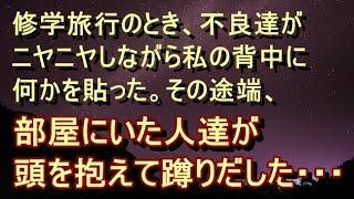 【修羅場 衝撃】【洒落怖 因習】自分が産まれた家では、宗派と関係ない寺や神社に絶対に入ってはならない、近づいてはならない、という因習がある。