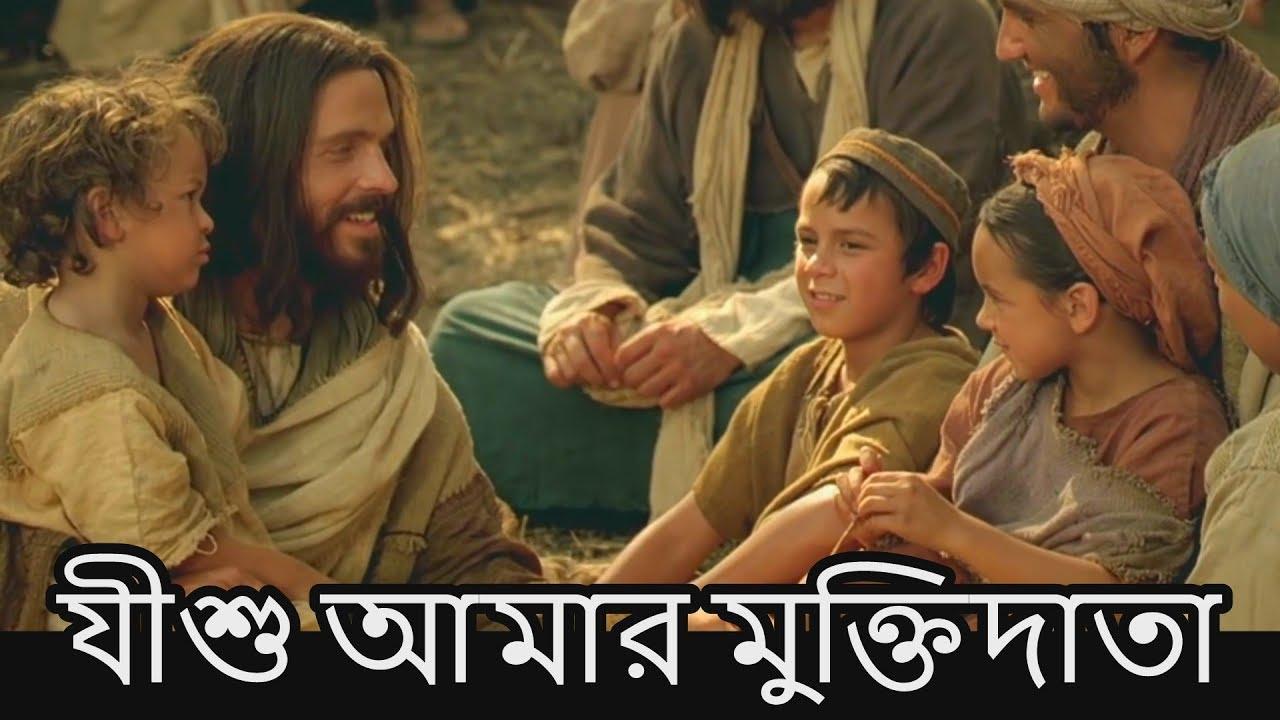 Jishu Amar যীশু আমার Easter Bengali Christian Song 2019 | Rocky Talukder