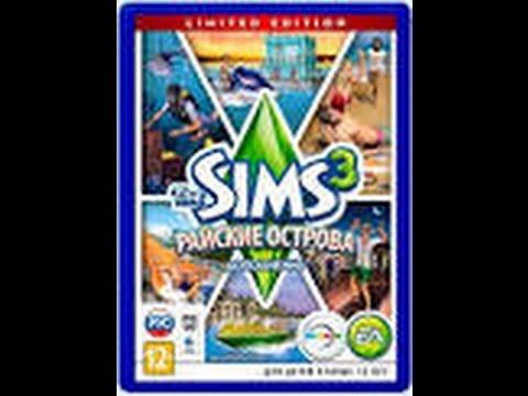 Как установить The Sims 3 с диска?Хмм..Смотрите это видео там я всё покажу^_^