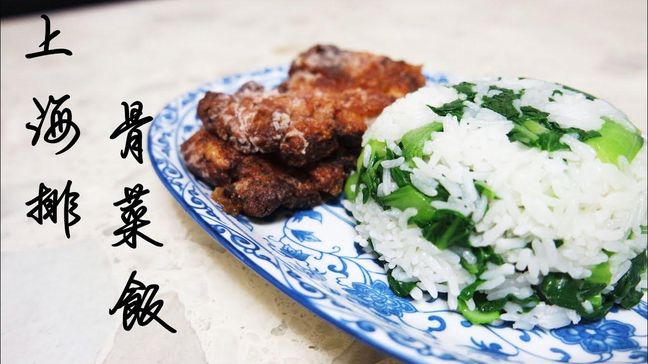 上海排骨菜飯 - 用既原來唔係排骨? - YouTube