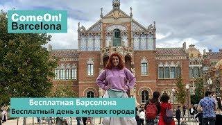 бесплатная Барселона. Бесплатный день в музеях города