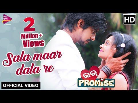 Sala Maar Dala Re | Official Video Song | Diptirekha, Biswajit | Love Promise Odia Movie 2018