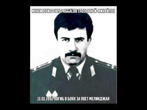 Национальные герои Азербайджана! Вечная память!
