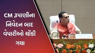 જાણો CM Vijay Rupani ના મંદીને લઈને આપેલા નિવેદન બાદ ગુજરાતના વેપારીઓની પ્રતિક્રિયા
