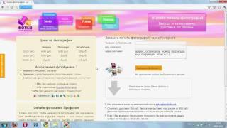 ProFotki.net - Печать фотографий через Интернет(, 2011-04-04T08:59:17.000Z)