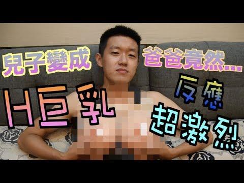 【狠愛演】兒子變成H巨乳,爸爸竟然!? 『反應超激烈』