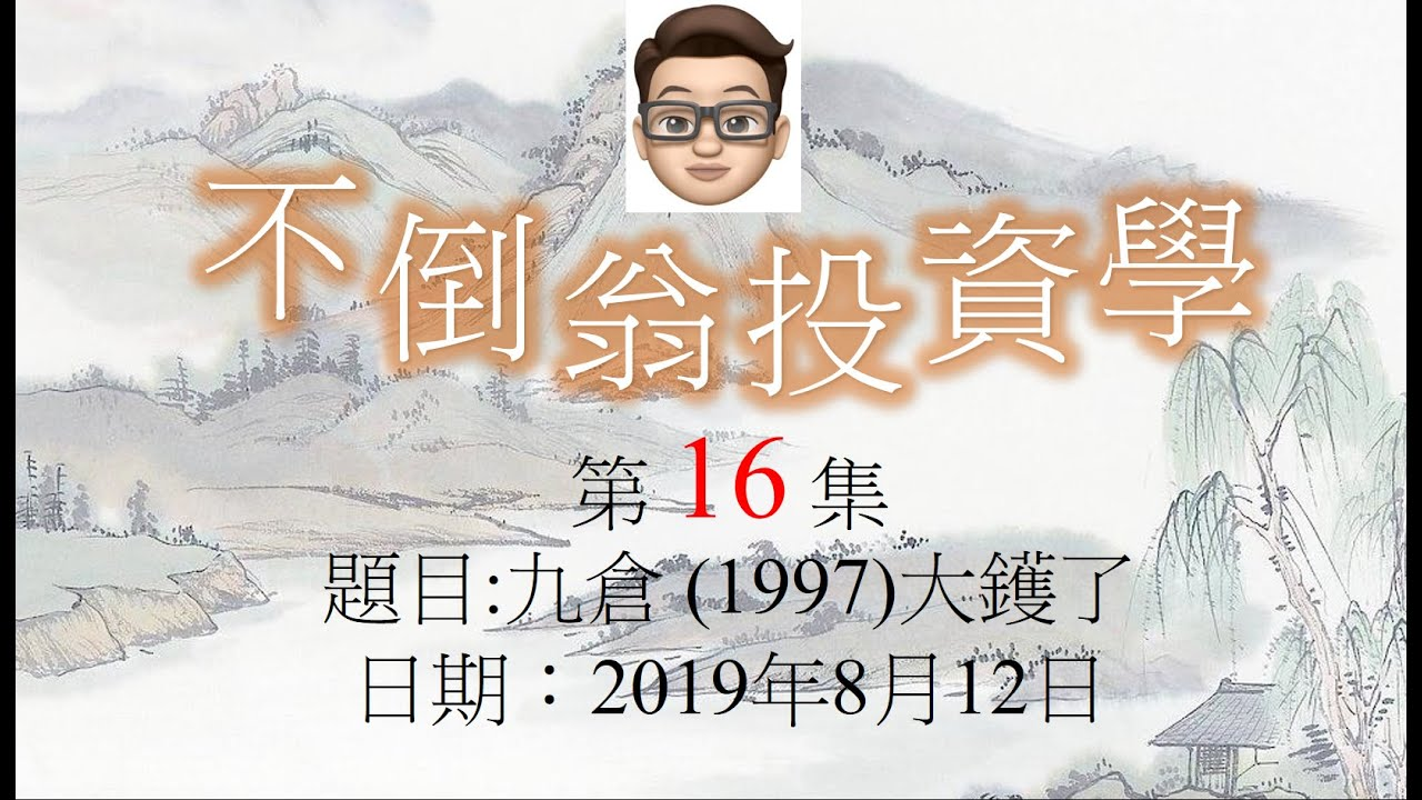 不倒翁投資學 第16集: 九倉 (1997)大鑊了 - YouTube