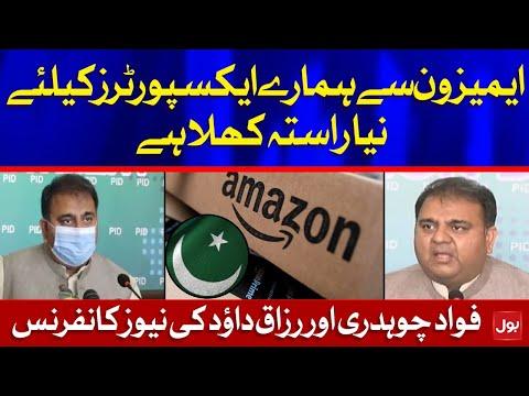 Amazon in Pakistan - Fawad Chaudhry and Abdul Razak Dawood Press Conference