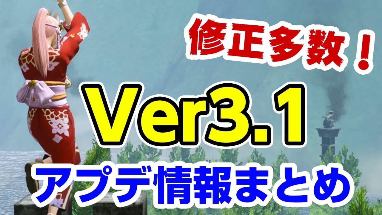 【モンハンライズ】Ver3.1は過去1番の不具合修正数で実質、上方修正された武器も!最新アップデート内容まとめ【モンスターハンターライズ】