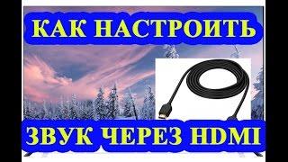 Не працює звук через HDMI
