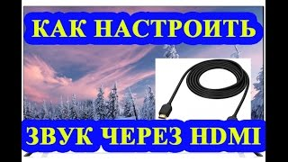 Не работает звук через HDMI(, 2015-11-10T18:25:00.000Z)