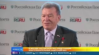 Москва примет благотворительный кадетский бал