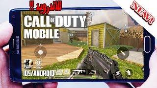 تحميل لعبة Call Of Duty للهاتف الاندرويد شغاله 100% بجرافيك خرافى من ميديا فاير !