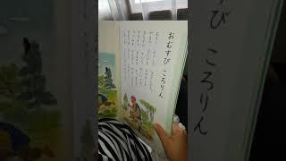 小学一年生の音読です.