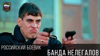 БАНДА НЕЛЕГАЛОВ - РУССКИЙ БОЕВИК-КРИМИНАЛ 2017 HD
