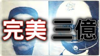 史上最大的謎!即便橫跨3個時代卻仍然一頭霧水! Henhen TV x  JinRaiXin