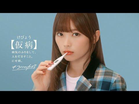 ザ・コインロッカーズ / 仮病 Music Video