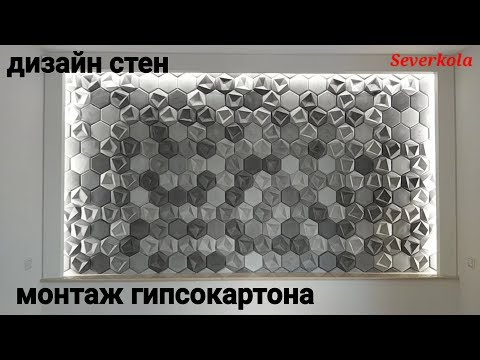 многогранники 3D и багет с подсветкой. Дизайн стен, монтаж короба из гипсокартона.