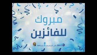 أسماء الرابحين في مسابقة الغد لتوقع مباراة تونس وأنجولا | شير