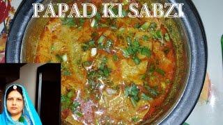 Rajasthani Papad Ki Sabzi | Papad Ki Sabzi Recipe | Popular Rajasthani Curry
