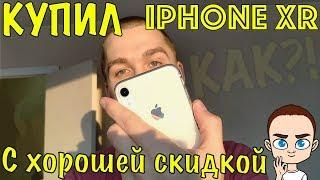 МОЯ ПОКУПКА iPHONE XR  (КАК СДАТЬ МУСОР И ПОЛУЧИТЬ СКИДКУ) Снято на MIX 2S