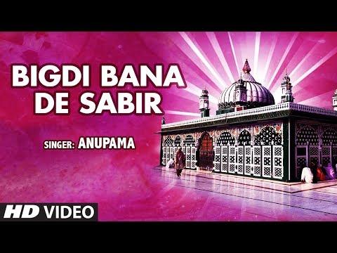 Bigdi Bana De Sabir Feat. Anupama   T-Series Islamic Music