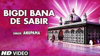 bigdi bana de sabir feat anupama t series islamic music
