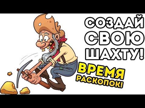 СОЗДАЙ СВОЮ ШАХТУ! ВРЕМЯ РАСКОПОК! - Mine Quest 2