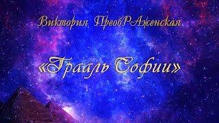 «Грааль Софии». Виктория ПреобРАженская. Читает Автор
