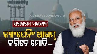 West Bengal Polls 2021 | PM Modi To Start Campaign \u0026 Address Rally In Kolkata Today