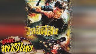 จระเข้ผีสิง | Thai Movie