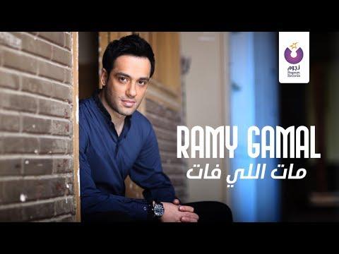 Ramy Gamal - Mat Elly Fat | رامي جمال - مات اللي فات