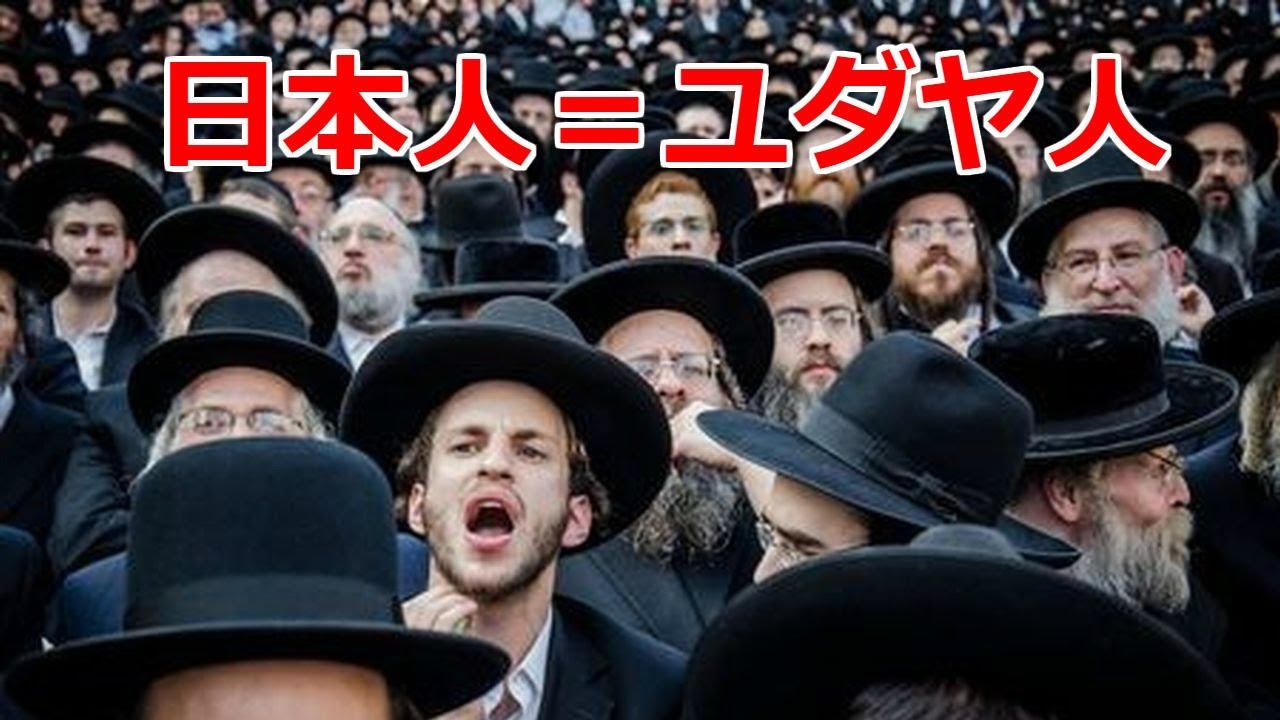 海外の反応】「日本人とユダヤ人...
