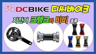 [디씨바이크] 자전거 크랭크와 비비 종류