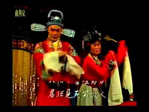 Fujian Minju Opera 福建闽剧《曲判记》