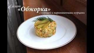 """Салат """"Обжорка"""" с курицей/Простой и бюджетый рецепт салата/ Готовлю с любовью"""