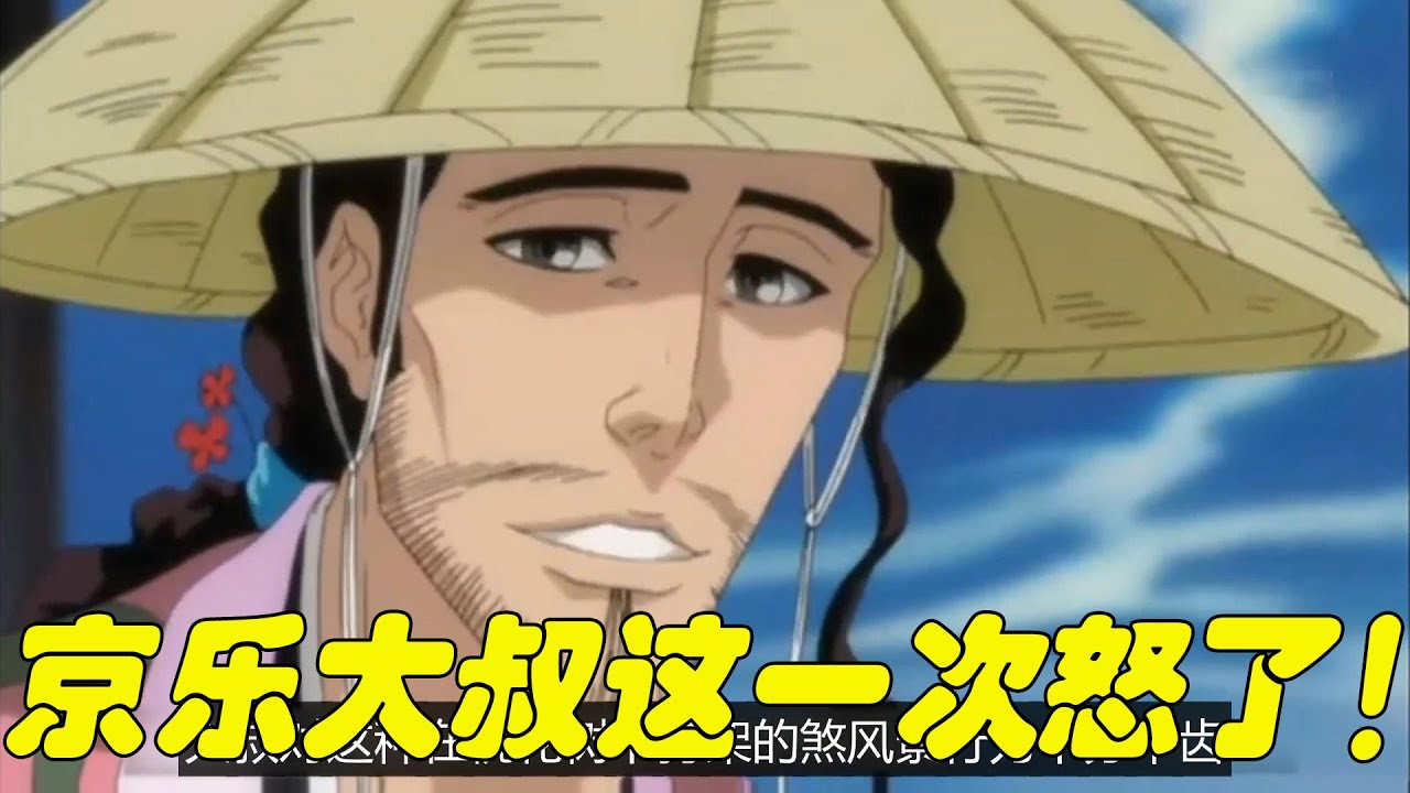 【死神刀獸篇09】京樂隊長第一次怒了,敢傷害我的斬魄刀,分分鐘就秒殺你!